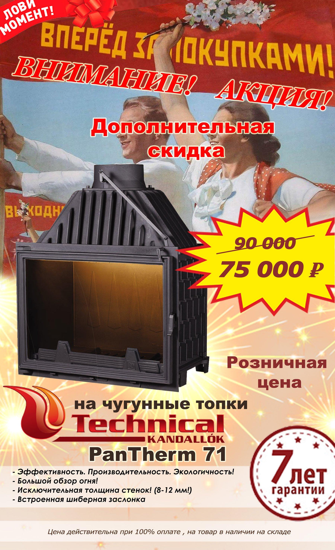 TechnicalPantherm